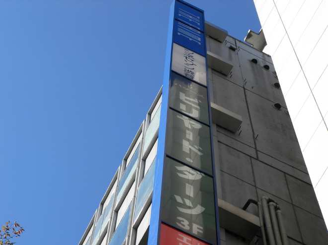 全国映画館外観巡り(東京:シネセゾン渋谷) - JPN-WORD.COM