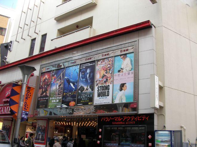 全国映画館外観巡り(東京:シネマサンシャイン池袋) - JPN-WORD.COM